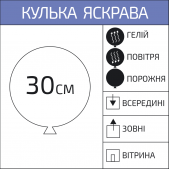 кругла яскрава - 30см