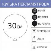кругла перламутрова - 30см