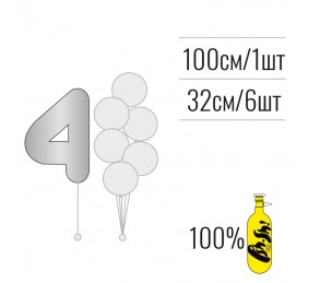 Набір цифра 4 + кульки металік