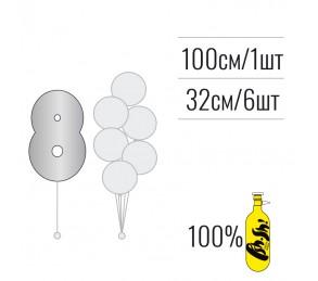 Набір цифра 8 + кульки металік